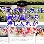 『ファイナルカット』藤木直人の差し入れが「カッコよ過ぎる」!?
