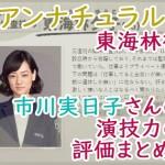 『アンナチュラル』東海林役市川実日子さんの演技力の評価まとめ!