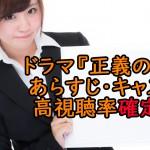 正義のセ:あらすじ・キャスト報告!高視聴率が確定してる?