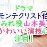ドラマ『モンテクリスト伯』すみれ役山本美月。かわいい演技に注目!