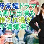 平野紫耀(キンプリ)ドラマ・映画に出演も「推され過ぎ」不満爆発?