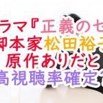 ドラマ『正義のセ』の脚本家松田裕子。原作ありだと高視聴率確定?