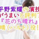 平野紫耀の演技がうまいと評判?『花のち晴れ』晴(ハルト)役に!
