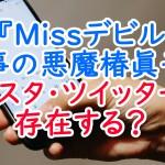 Missデビル人事の悪魔椿眞子:インスタ・ツイッターは存在する?