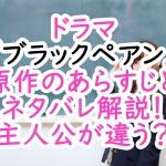 ドラマ『ブラックペアン』原作のあらすじとネタバレ・解説!主人公が違う?