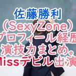 佐藤勝利(SexyZone)プロフィール経歴・演技力まとめ。Missデビル出演!