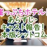 崖っぷちホテル!あらすじ・キャスト報告!日本版シットコム?