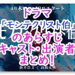 ドラマ「モンテクリスト伯」のあらすじ、キャスト・出演者まとめ!