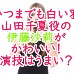 いつまでも白い羽:山田千夏役の伊藤沙莉がかわいい!演技はうまい?