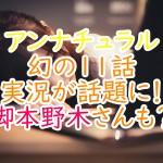 アンナチュラル:幻の11話実況が話題に!脚本野木さんも?