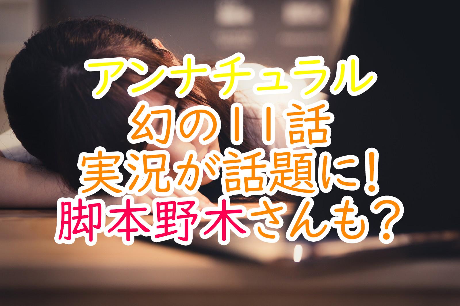 続編 2020 ナチュラル アン