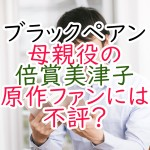 ブラックペアン母親役の倍賞美津子。原作ファンには不評?