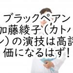 ブラックペアン加藤綾子(カトパン)の演技は高評価になるはず!