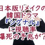 日本版リメイクの韓国ドラマ『シグナル』に視聴率爆死の予兆が?