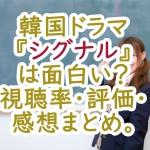 韓国ドラマ『シグナル』は面白い?視聴率・評価・感想まとめ。