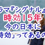 ドラマ『シグナル』の時効15年。今の日本に「時効」ってあるの?