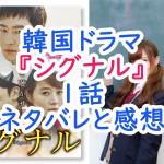 韓国ドラマ『シグナル』1話ネタバレと感想。一番詳しく書いてます。