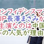コンフィデンスマンJP長澤まさみが主演なのは中国での人気が理由?