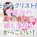モンテクリスト伯:守尾役の高杉真宙は顔も演技もかっこいい!