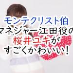 モンテクリスト伯:マネジャー江田役の桜井ユキがすごくかわいい!