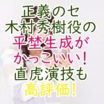 正義のセ:木村秀樹役の平埜生成がかっこいい!直虎演技も高評価!