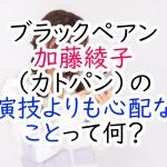 ブラックペアン加藤綾子(カトパン)演技よりも心配なことって何?