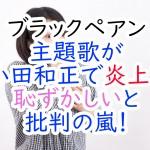 ブラックペアン主題歌が小田和正で炎上?恥ずかしいと批判の嵐!