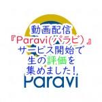 動画配信『Paravi(パラビ)』サービス開始で生の評価を集めました!