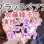 ブラックペアン:加藤綾子の演技が愛人?エロすぎ?怪しすぎ?