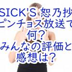 『SICK'S 恕乃抄』ピンチョス放送て何?みんなの評価と感想は?