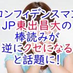 コンフィデンスマンJP東出昌大の棒読みが逆にクセになると話題に!