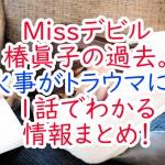 Missデビル:椿眞子の過去。火事がトラウマに?1話でわかる情報まとめ!