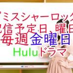 『ミスシャーロック』配信予定日、曜日は毎週金曜日!Huluドラマ