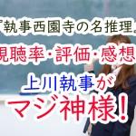 『執事西園寺の名推理』視聴率・評価・感想。上川執事がマジ神様!