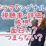 ドラマ『シグナル』視聴率・評価・感想。面白い?つまらない?