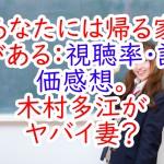 あなたには帰る家がある:視聴率・評価感想。木村多江がヤバイ妻?