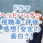 ドラマ『ヘッドハンター:視聴率・評価・感想!安定の面白さ!