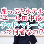 崖っぷちホテル:ピエール田中役のチャド・マレーンって何者なの?