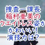 捜査一課長:稲村亜美のウエイトレス姿がかわいい!演技力は?