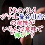 """【ネタバレ】シグナル長谷川京子の演技がいろんな意味で""""怖い""""?"""