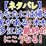 【ネタバレ】あなたには帰る家がある:木村多江は最終的にこうなる!