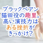 ブラックペアン:猫田役の趣里。高い演技力はある挫折がきっかけ?