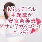 Missデビル主題歌が安室奈美恵:ダサい?カッコイイ?どっち?