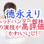 徳永えり:ヘッドハンター館林役の演技が高評価!かわいいし!