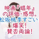 映画『娼年』の評価・感想。松坂桃李すごい!爆笑!賛否両論!
