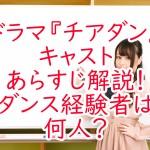 ドラマ『チアダン』キャスト・あらすじ解説!ダンス経験者は何人?