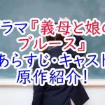 ドラマ『義母と娘のブルース』あらすじ・キャスト・原作紹介!
