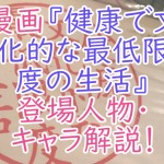 漫画『健康で文化的な最低限度の生活』登場人物・キャラ解説!