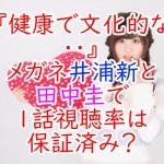 健康で文化的な・・メガネ井浦新と田中圭で1話視聴率は保証済み?