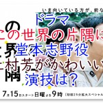 ドラマ『この世界の片隅に』堂本志野役土村芳がかわいい!演技は?
